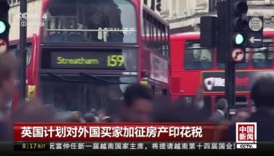 英國計劃對外國買家加徵房産印花稅