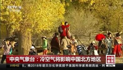 中央氣象臺:冷空氣將影響中國北方地區