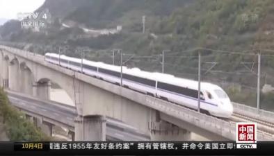 國慶假期:鐵路公路客流昨日維持高位運行