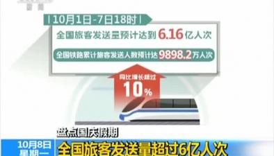 盤點國慶假期 全國旅客發送量超過6億人次