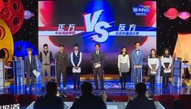 中戲PK北外:特點鮮明辯論激烈