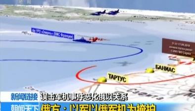 新聞鏈接:誤擊軍機事件惡化俄以關係