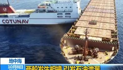 地中海:兩船發生相撞 引發石油泄漏