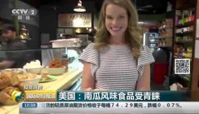 美國:南瓜風味食品受青睞