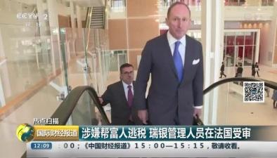 涉嫌幫富人逃稅 瑞銀管理人員在法國受審