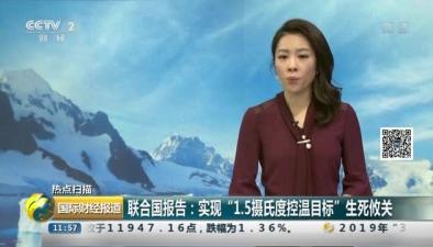 """聯合國報告:實現""""1.5攝氏度控溫目標""""生死攸關"""