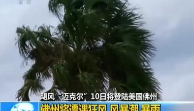 """颶風""""邁克爾""""10日將登陸美國佛州:""""邁克爾""""增強為4級颶風"""