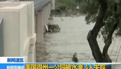 美國得州一公園被水淹 4人失蹤