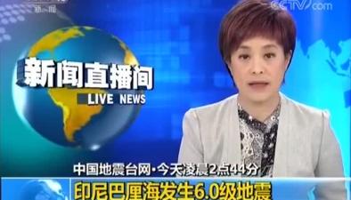 中國地震臺網·今天淩晨2點44分 印尼巴厘海發生6.0級地震