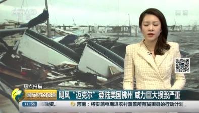 """颶風""""邁克爾""""登陸美國佛州 威力巨大損毀嚴重"""