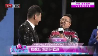 齊秦 助陣徒弟侯旭新專輯發布會