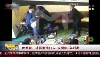 俄羅斯:球員餐館打人 或面臨3年刑期