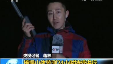 緊急搶險!川藏交界發生山體滑坡形成堰塞湖:垮塌山體監測24小時持續進行