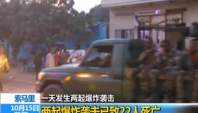 索馬裏:一天發生兩起爆炸襲擊兩起爆炸襲擊 已致22人死亡