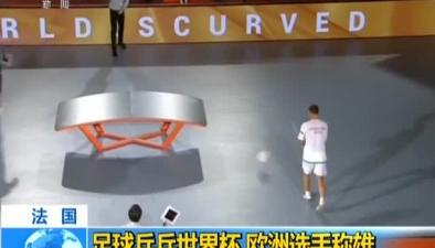 法國:足球乒乓世界杯 歐洲選手稱雄