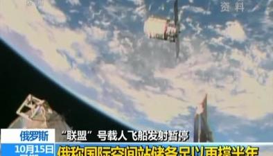 """俄羅斯:""""聯盟""""號載人飛船發射暫停 俄稱國際空間站儲備足以再撐半年"""