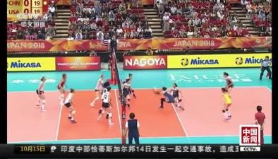 女排世錦賽:中國隊再勝美國隊 掌握出線主動權