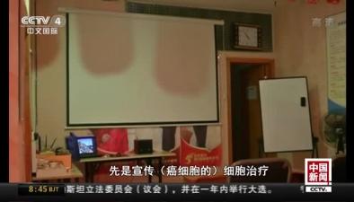 """貴州貴陽:老人被""""洗腦"""" 賣房湊錢治療"""