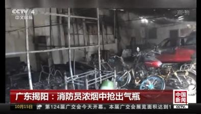 廣東揭陽:消防員濃煙中搶出氣瓶