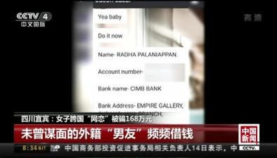 """四川宜賓:女子跨國""""網戀""""被騙168萬元"""
