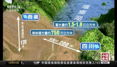 川藏交界山體滑坡形成堰塞湖:動畫還原堰塞湖形成至今全過程