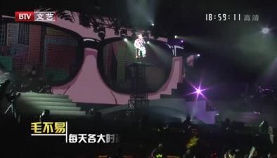 毛不易 北京首開演唱會