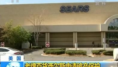 美國:老牌百貨西爾斯申請破産保護