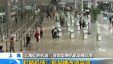 上海:全國首個全自助乘機航站樓啟用
