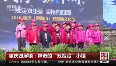 """重慶四屏鎮:神奇的""""雙胞胎""""小鎮"""