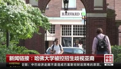 哈佛大學被控招生歧視亞裔