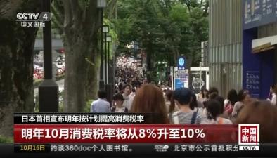 日本首相宣布明年按計劃提高消費稅率