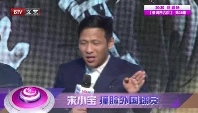 """""""撞臉達人""""宋小寶"""