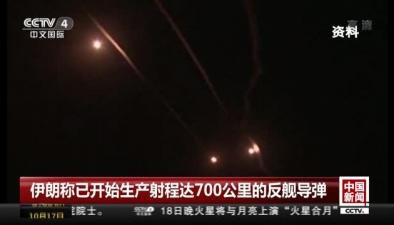 伊朗稱已開始生産射程達700公裏的反艦導彈