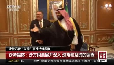 """沙特記者""""失蹤""""事件持續發酵:蓬佩奧訪沙特"""