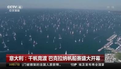意大利:千帆競渡 巴克拉納帆船賽盛大開幕