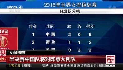 女排世錦賽:中國3:1荷蘭 排名H組第一
