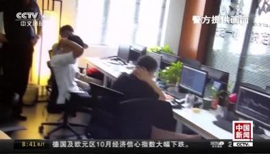 上海:網絡詐騙逾千萬 50余人犯罪團夥落網
