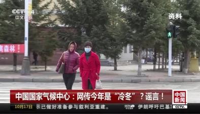 """中國國家氣候中心:網傳今年是""""冷冬""""? 謠言!"""