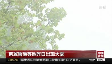 京冀魯豫等地昨日出現大霧