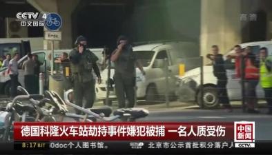 德國科隆火車站劫持事件嫌犯被捕 一名人質受傷
