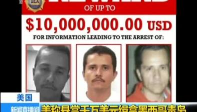 美國:美稱懸賞千萬美元緝拿墨西哥毒梟