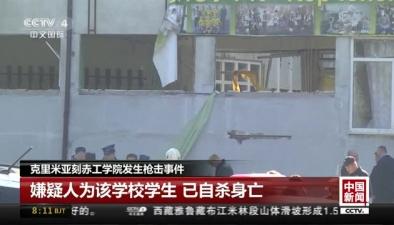 克裏米亞刻赤工學院發生槍擊事件:死亡人數升至19人 47人受傷