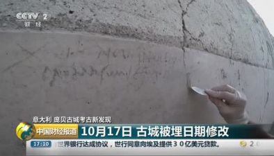 意大利龐貝古城考古新發現:10月17日古城被埋日期修改