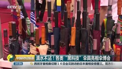 """滴水不沾! 各類""""黑科技""""傘具亮相傘博會"""
