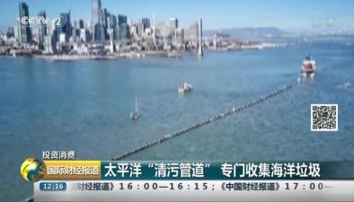 """太平洋""""清污管道""""專門收集海洋垃圾"""