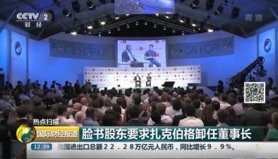 臉書股東要求扎克伯格卸任董事長