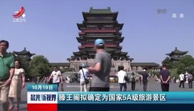 滕王閣擬確定為國家5A級旅遊景區