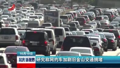 研究稱網約車加劇舊金山交通擁堵