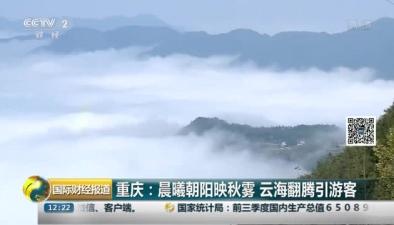重慶:晨曦朝陽映秋霧 雲海翻騰引遊客