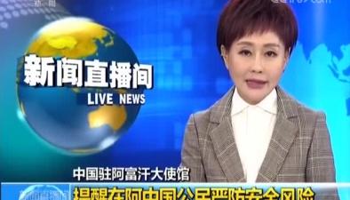 中國駐阿富汗大使館 提醒在阿中國公民嚴防安全風險
